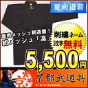 "Navy Blue mesh (thin) Kendo ringtone ""Rin ' no. 3 ~ up to no. 5 name embroidered 3 character free!"