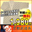 White 六三四 thorn swords 00 of road wear-4 Kendo ringtones until the name embroidered three-letter free!