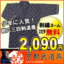 Navy Blue 六三四 thorn swords 00 of road wear-until no. 4 name embroidered 3 character free!