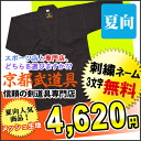 "Navy Blue mesh (thin) Kendo ringtone ""Rin ' 00 issue-up to 2 L, name embroidery 3 character free!"