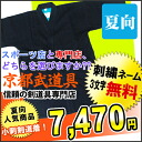 Indigo dye for summer Kendo flat-screen wearing Silver Dragon No. 2 ~ 3 L,