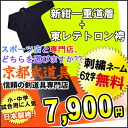 新紺 single sword Dogi-3 ~ 5 + レテトロン hakama 21-25 Higashi-