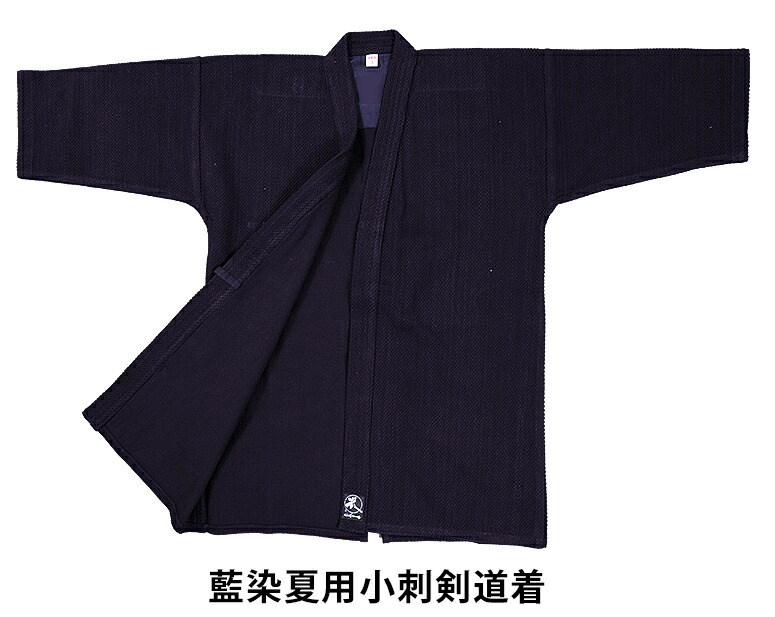 藍染夏用小刺剣道着