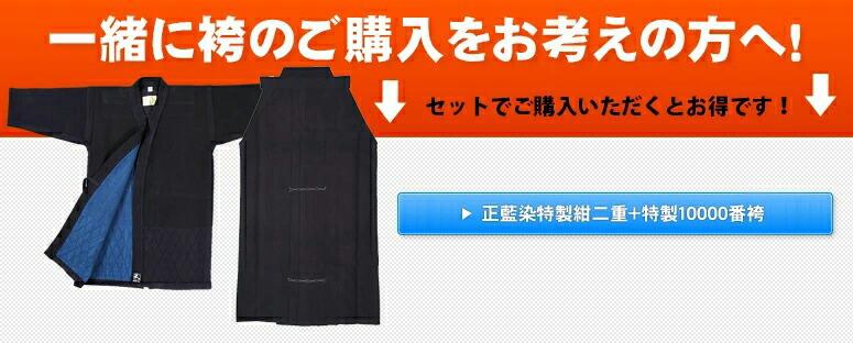 正藍染特製紺二重剣道着+特製10,000番綿袴セットはこちらから