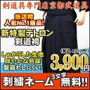 New Special Tetron(polyester) Kendo Hakama!