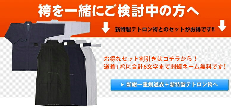 袴と一緒にご注文を考えているお客様はこちらから!お得な剣道着+袴セット
