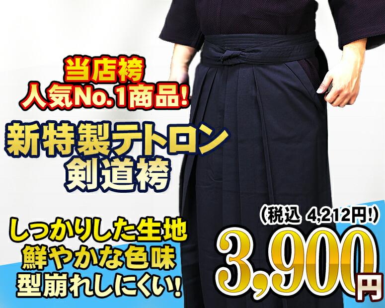 新特製テトロン袴 洗濯機で洗える、ヒダが取れにくい、すぐに乾く、選べる3色 京都武道具特価:3,900円
