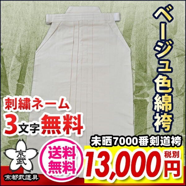 未晒7000番袴