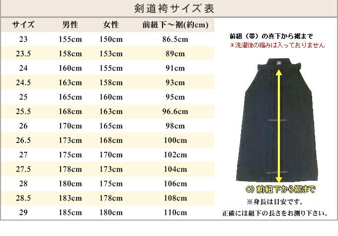 「和魂」金印剣道袴  剣道袴サイズ表