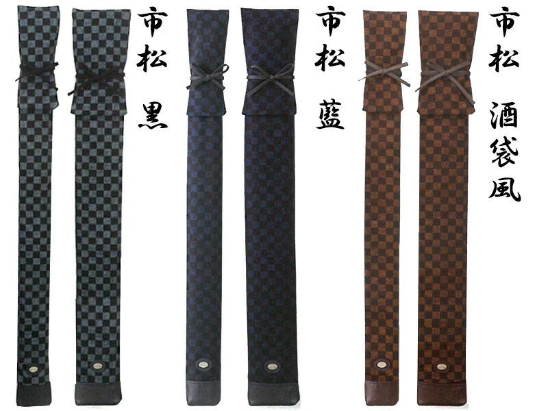 寶船(ほうせん)竹刀袋【酒袋風「市松」紋様】