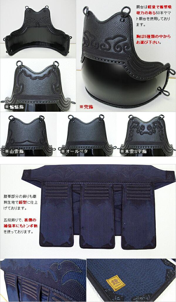 「鎧(よろい)」剣道防具セット 胴・垂の特徴