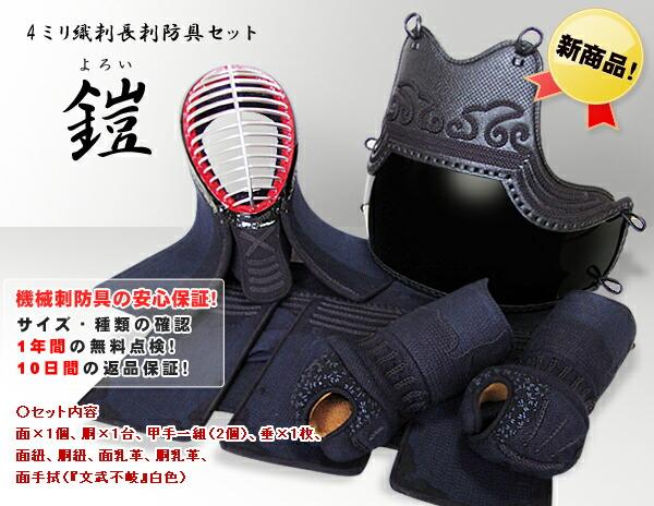 4mmFitStitch剣道防具セット「鎧(よろい)」面・甲手・胴・垂・面手拭・胴紐・面紐付