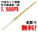 New spread type: singing wind mechanisms shinai 28 ~ 38 ( childhood-high school students ) × 10 piece set