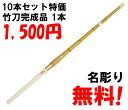 New spread type: singing wind mechanisms shinai 28 ~ 38 ( childhood-high school students ) × 10 piece set