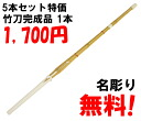 New spread type: singing wind mechanisms shinai 28 ~ 38 ( childhood-high school students ) × 5 piece set
