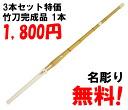New spread type: singing wind mechanisms shinai 28 ~ 38 ( childhood-high school students ) × 3 piece set