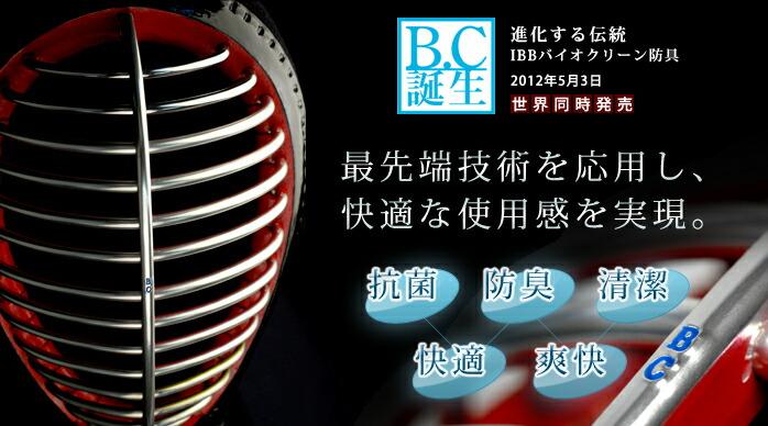 BC誕生 進化する伝統IBBバイオクリーン防具 抗菌 防臭 清潔 快適 爽快