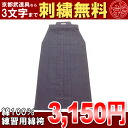 Regular wooden cotton sword hakama road No. 16-22