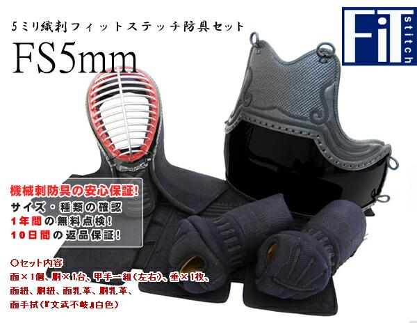 フィットステッチ防具セット 手刺防具の柔らかさとコシを実現!