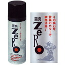 ZERO odor spray