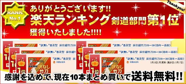 ありがとうございます!!楽天ランキング剣道部門第1位獲得いたしました!
