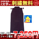 Cubic sensor sword No. 24-27 road hakama