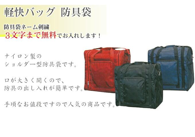 軽快バッグ 剣道防具袋 防具袋ネーム刺繍3文字まで無料でお入れします! ナイロン製のショルダー型防具袋です。口が大きく開くので、防具の出し入れが簡単です。手頃なお値段ですので人気の防具袋です。