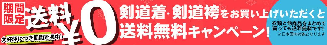 期間限定 剣道着・剣道袴をお買い上げいただくと送料無料キャンペーン