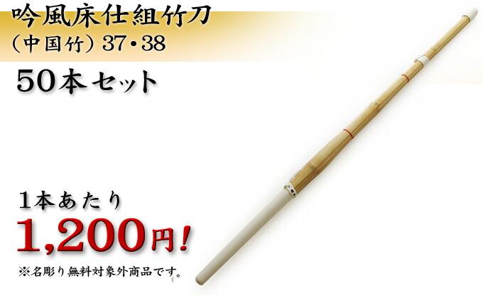 吟風床仕組竹刀37・38 50本セット 1本辺り1,200円