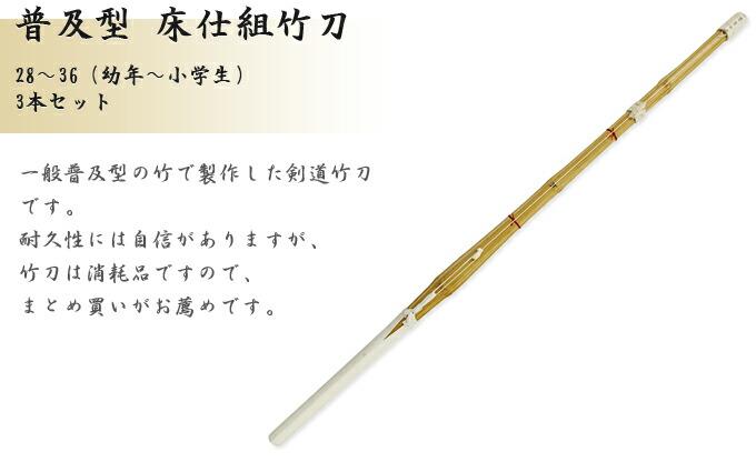 ※普及型床仕組竹刀・一般普及型の竹で製作した剣道竹刀です。耐久性には自信がありますが、市内は消耗品ですので、まとめ買いがお薦めです。
