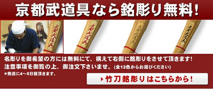 京都武道具なら竹刀の銘彫り無料!