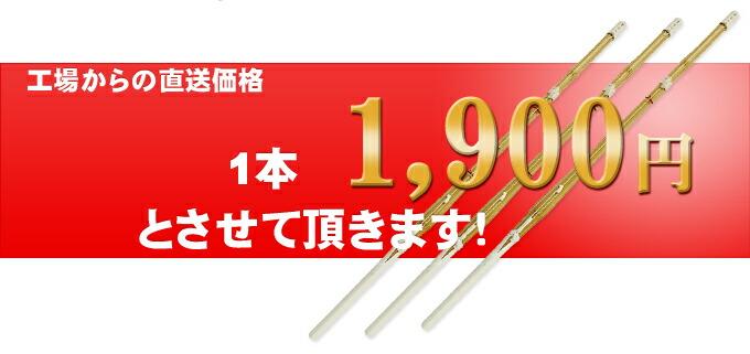 御買得特価:1本で1,900円の竹刀です!