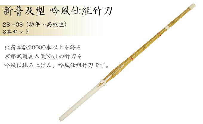 新普及型吟風仕組 剣道竹刀3本セット