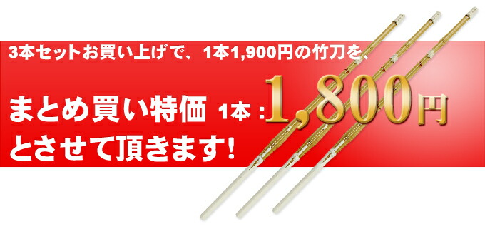 3本セットで御買得特価:1本1,800円の竹刀です!