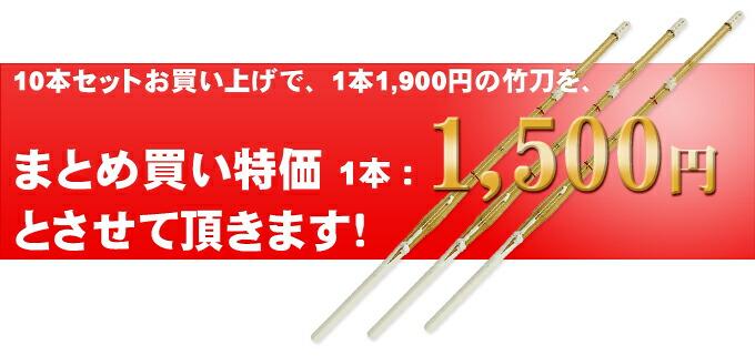 10本セットで御買得特価:1本1,500円の竹刀です!
