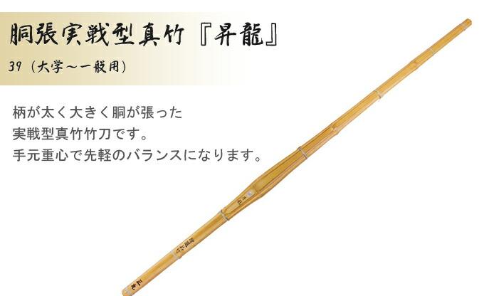 実戦型真竹竹刀 『昇龍』
