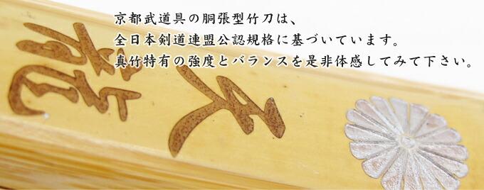 胴張型真竹竹刀 『天龍』