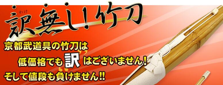 訳無し!竹刀 京都武道具の竹刀は低価格でも訳はございません!そして値段も負けません!