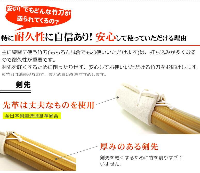 特に耐久性に自信あり!安心してご使用頂ける剣道竹刀です。