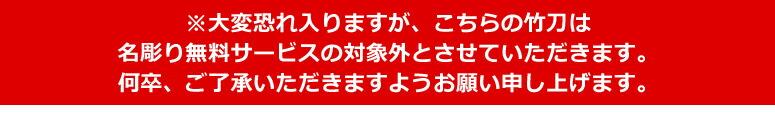 ※大変恐れ入りますが、こちらの竹刀は名彫り無料サービスの対象外とさせて頂きます。