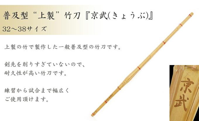 普及型上製竹刀「京武(きょうぶ)」32〜38 上製の竹で製作した一般普及型の竹刀です。剣先を削りすぎていないので、耐久性が高い竹刀です。 練習から試合まで幅広くご使用頂けます。