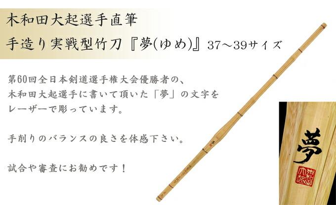 木和田大起選手直筆「夢」剣道竹刀 手削りのバランスの良さを体感頂けます。 試合や審査にお勧めの竹刀です。