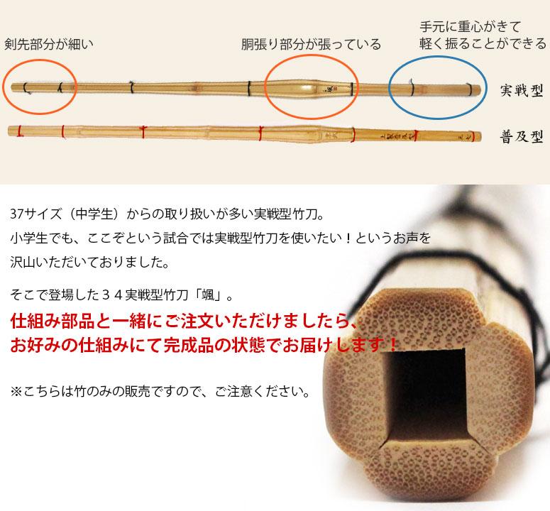 今まで実戦型竹刀は中学生用からの取扱いがほとんどでしたが、試合には実戦型を使いたいというお声をたくさんいただいておりました。そこで登場した34実戦型竹刀「颯」です!