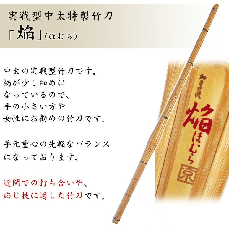 実戦型中太特製竹刀「焔(ほむら)」 中太の実戦型竹刀です。柄が細めになっているので、手の小さい方や女性にお勧めの竹刀です。手元重心の先軽なバランスになっております。