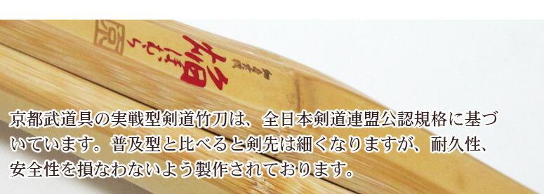 京都武道具の実戦型剣道竹刀は、全日本剣道連盟公認規格に基づいています。普及型と比べると剣先は細くなりますが、耐久性と安全性を損なわないよう製作されております。