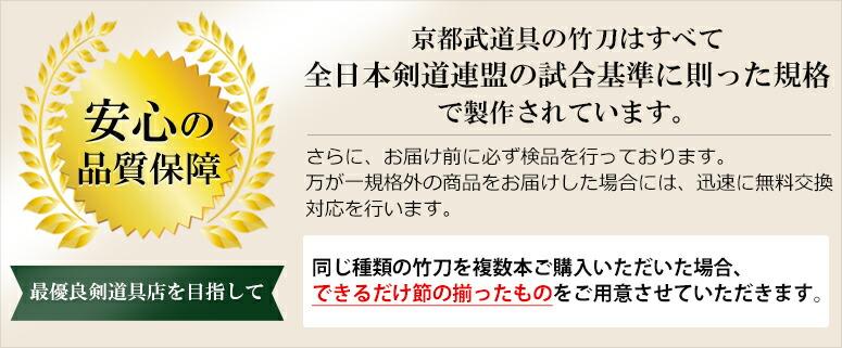 安心の品質保証 京都武道具で取り扱っている竹刀はすべて、全日本剣道連盟の試合基準に則った企画にて制作されております。万が一規格外の商品をお届けした場合には、迅速に交換対応を行います。また、同商品を複数本頼まれた場合には、できるだけ節の揃った竹刀を御用意させて頂きます。