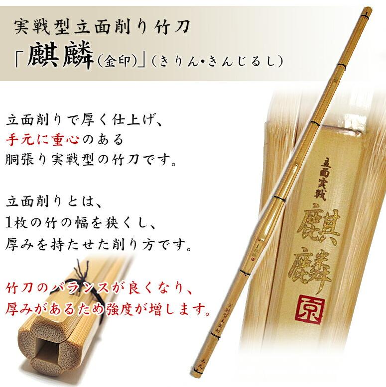 実戦型立面削り剣道竹刀「麒麟」金印、立面削りで剣先を厚く仕上げた手元重心の実戦型竹刀です。