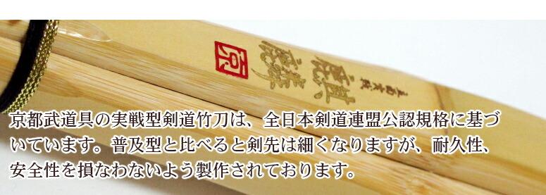 京都武道具の実戦型竹刀は、全日本剣道連盟公認規格に基づいています。普及型と比べると剣先は細くなりますが、耐久性・安全性を損なわないよう製作されております。