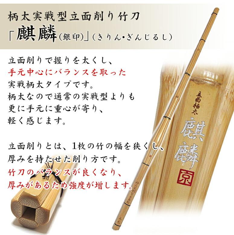 柄太実戦型立面削り「麒麟」銀印 立面削りで握りを太くし、手元重心にバランスを取った柄太実戦型剣道竹刀です。