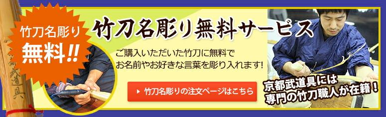 京都武道具は竹刀の名彫り無料!竹刀名彫りサービス